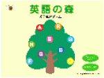 英語の森 ver.1.0